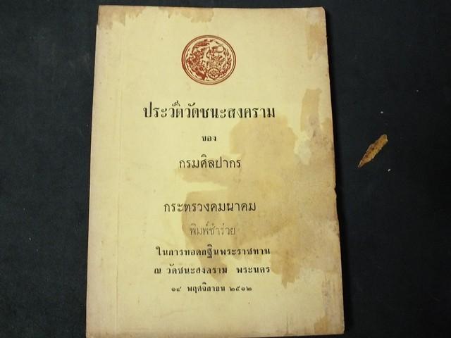 ประวัติวัดชนะสงคราม ของ กรมศิลปากร 120 หน้า ปี 2512