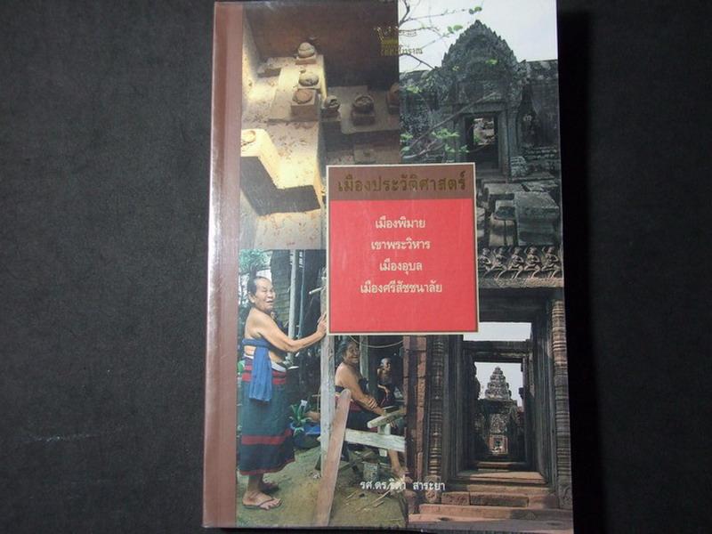 เมืองประวัติศาสตร์ เมืองพิมาย เขาพระวิหาร เมืองอุบล เมืองศรีสัชชนาลัย โดย ธิดา สาระยา หนา 344 หน้า ปี 2538