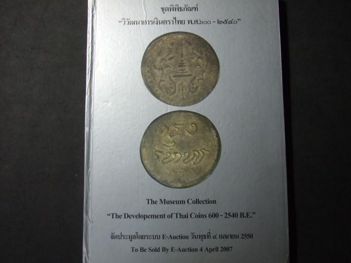 ชุดพิพิธภัณฑ์ วิวัฒนาการเงินตราไทย พ.ศ.600-2540 ปกแข็ง 144 หน้า ปี 2550