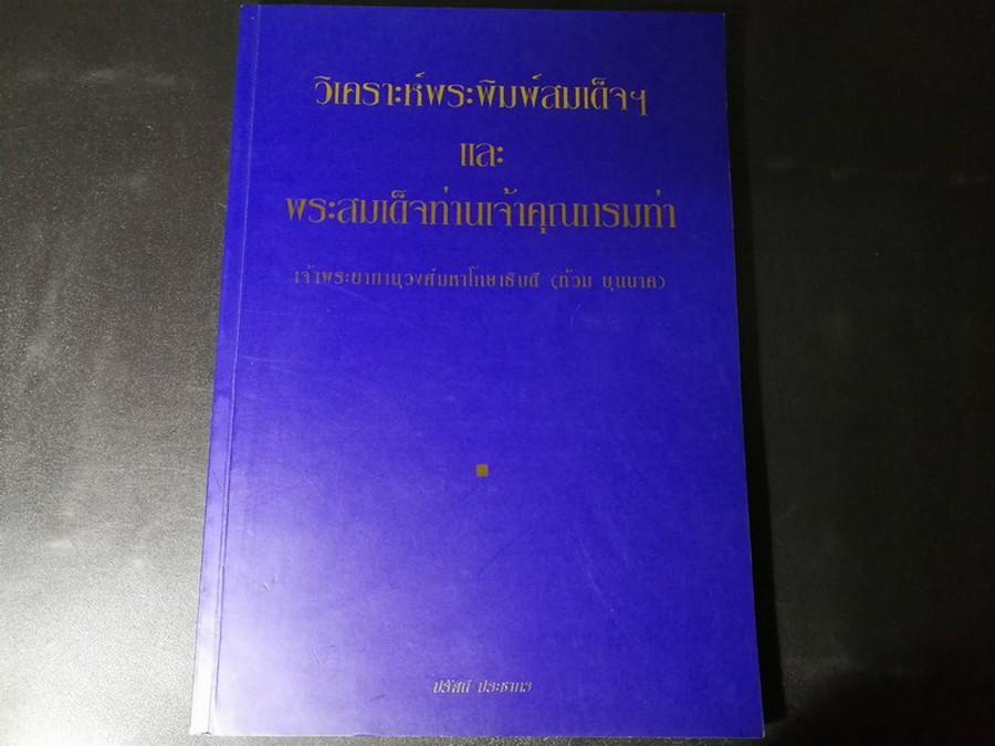 วิเคราะห์พระพิมพ์สมเด็จฯ เเละ พระสมเด็จท่านเจ้าคุณกรมท่า เจ้าพระยาภานุวงศ์ มหาโกษาธิบดี(ท้วม บุนนาค) โดย ปรัศนี ประชากร หนา 160 หน้า