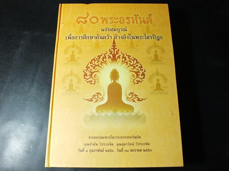 80 พระอรหันต์ ฉบับสมบูรณ์ เพื่อการศึกษาค้นคว้า อ้างอิงในพระไตรปิฎก โดย ธรรมสภา ปกแข็ง 944 หน้า ปี 2553