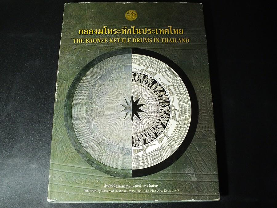 กลองมโหระทึกในประเทศไทย โดย กรมศิลปากร ปกแข็ง 304 หน้า พิมพ์ 1000 เล่ม ปี 2546