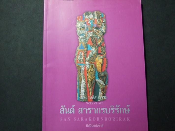 ผลงานศิลปกรรม ของ สันต์ สารากรบริรักษ์ (ศิลปินเเห่งชาติ สาขาจิตรกรรม) พิมพ์ 1000 เล่ม ปี 2552