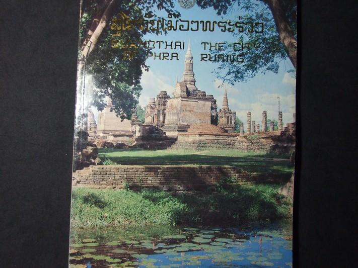 สุโขทัยเมืองพระร่วง โดย กรมศิลปากร พิมพ์ปี 2531