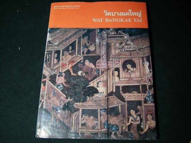 ชุดจิตรกรรมฝาผนังในประเทศไทย วัดบางแคใหญ่ โดย เมืองโบราณ ปกแข็ง ปี 2534