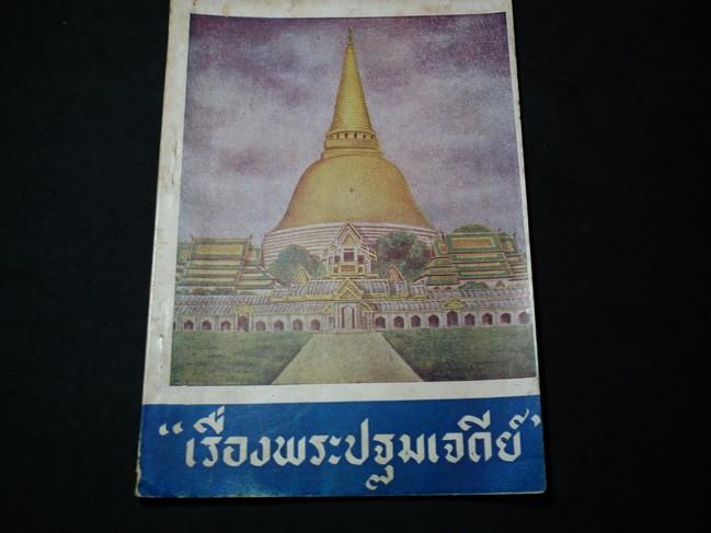 เรื่องพระปฐมเจดีย์ ท่านเจ้าพระยาทิพากรวงศ์(ขำ บุนนาค) เรียบเรียงไว้แต่ปีฉลู พ.ศ. 2408 พิมพ์ปี 2494