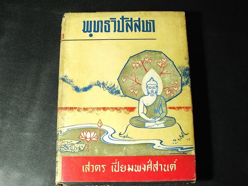 พุทธวิปัสสนา โดย เสวตร เปี่ยมพงศ์สานต์ ปกแข็ง 320 หน้า พิมพ์ครั้งเเรก ปี 2505