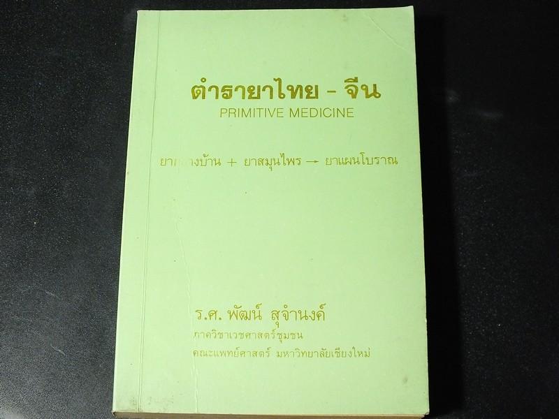 ตำรายาไทย-จีน private medicine โดย ร.ศ.พัฒน์ สุจำนงค์ หนา 575 หน้า ปี 2528