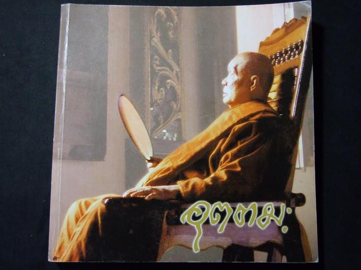 หลวงพ่อ อุตตมะ วัดวังก์วิเวการาม จ.กาญจนบุรี หนา 209 หน้า