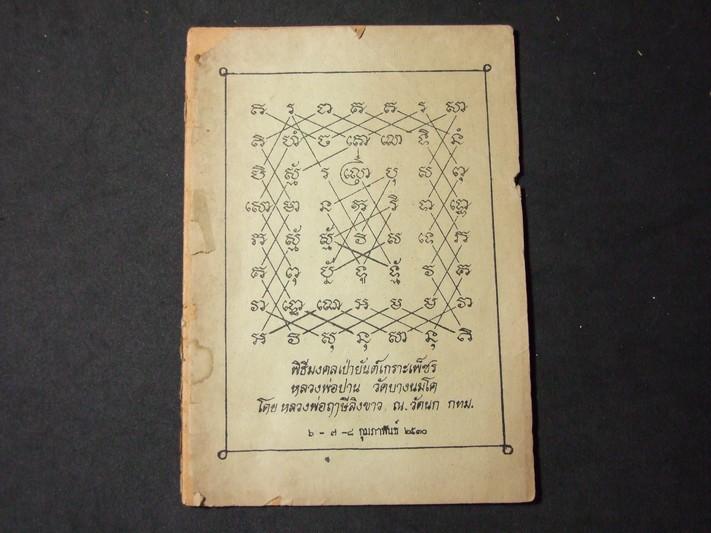พิธีมงคลเป่ายันต์เกราะเพชร ล.พ.ปาน วัดบางนมโค โดย ล.พ.ฤาษีลิงขาว วัดฤกษ์บุญมี จ.สุพรรณบุรี ณ.วัดนก กทม. ปี 2530
