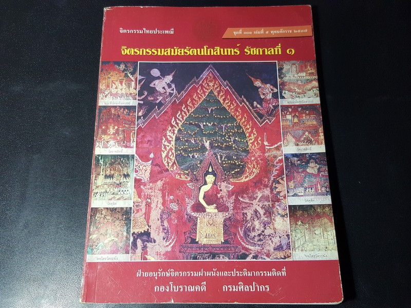 จิตรกรรมไทยประเพณี จิตรกรรมสมัยรัตนโกสินทร์ รัชกาลที่ 1 โดย กรมศิลปากร หนา 195 หน้า ปี 2537