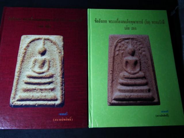 ข้อสังเกตุ พระเครื่องสมเด็จพุฒาจารย์(โต) พรหมรังษี โดย เทพศรี ปกแข็ง เล่ม 1 และ 2 รวม 2 เล่มหนารวม 464 หน้า
