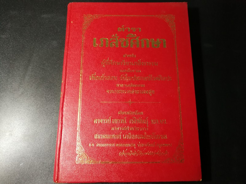ตำราเภสัชศึกษา สำหรับผู้ที่ศึษาวิชาเภสัชกรรมเเผนโบราณ โดย อ.เชาว์ กสิพันธุ์ ปกแข็ง หนา 408 หน้า ปี 2523