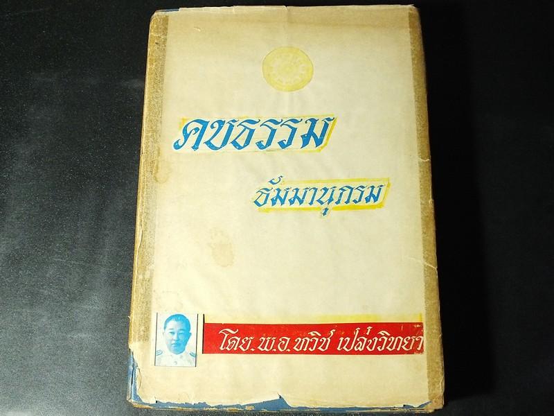 คบธรรมธัมมานุกรม โดย พ.อ.ทวิช เปล่งวิทยา ปกแข็ง 820 หน้า ปี 2515