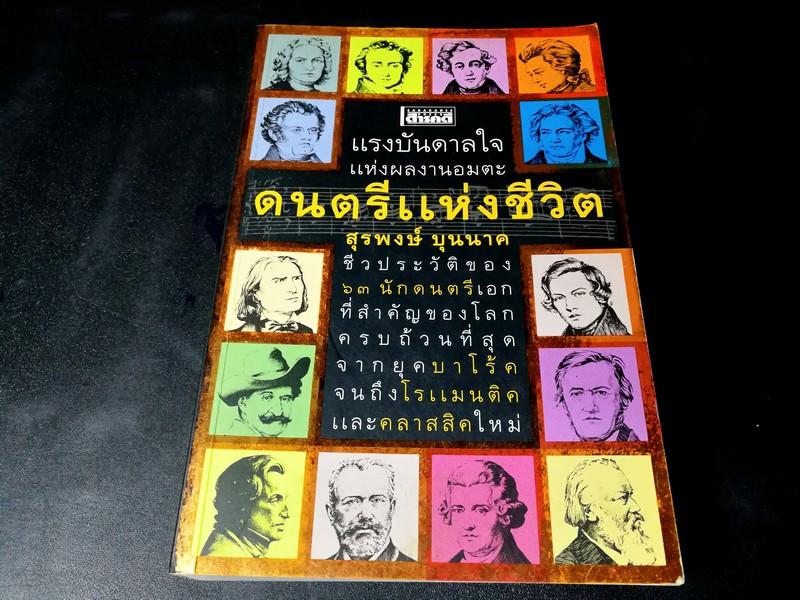 ดนตรีเเห่งชีวิต โดย สุรพงษ์ บุนนาค หนา 655 หน้า ปี 2548 (ราคารวมส่งให้เเบบลงทะเบียน)