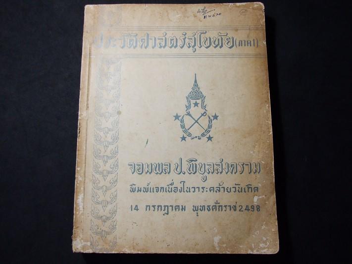 ประวัติศาสตร์สุโขทัย จอมพล ป.พิบูลสงคราม พิมพ์แจกเนื่องในวาระคล้ายวันเกิด พ.ศ. 2498