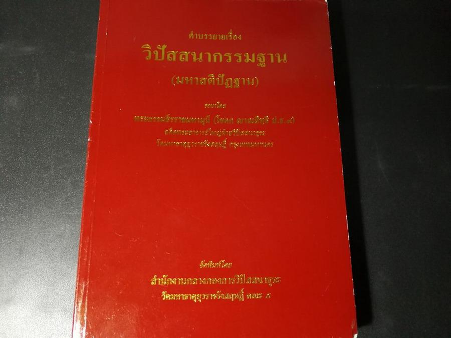 คำบรรยายเรื่อง วิปัสสนากรรมฐาน(มหาสติปัฏฐาน) รจนาโดย พระธรรมธีรราชมหามุนี(โชดก ญาณสิทฺธิ ป.ธ.๙) หนา 538 หน้า ปี 2548