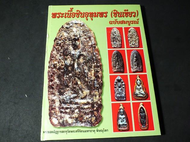 พระเนื้อชินอุทุมพร(ชินเขียว) ฉบับสมบูรณ์ โดย ครูเเดง ปกแข็ง 271 หน้า ปี 2545