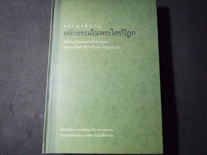ธรรมาธิบาย หลักธรรมในพระไตรปิฏก โดย อ.ปัญญา ใช้บางยาง และคณะ ปกแข็ง 685 หน้า ปี 2548