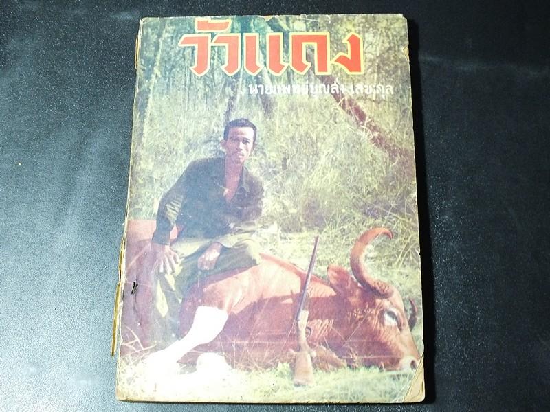 วัวเเดง โดย นายเเพทย์บุญส่ง เลขะกุล หนา 180 หน้า ปี 2497