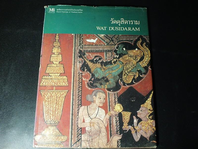 จิตรกรรมฝาผนังในประเทศไทย วัดดุสิดาราม โดย เมืองโบราณ ปกแข็ง ปี 2526