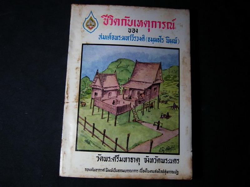 ชีวิตกับเหตุการณ์ ของ สมเด็จพระมหาวีรวงศ์ (ธมฺมธโร พิมพ์) จัดพิมพ์เนื่องในงานสมโภชสุพรรณบัฏ ของ สมเด็จพระมหาวีรวงศ์ (ธมฺมธโร พิมพ์) หนา 230 หน้า ปี 2509