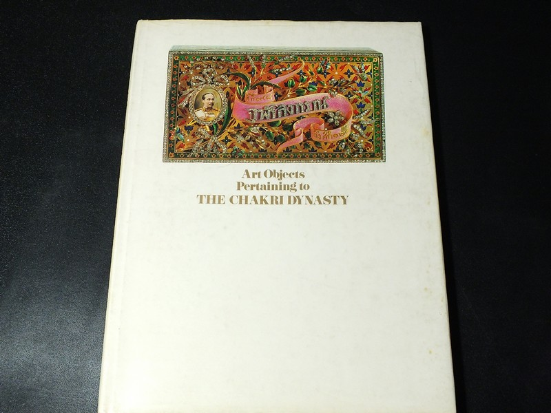 Art Objects Pertaining to THE CHAKRI DYNASTY by the office of Her Masjesty's Private Secretary ปกแข็ง ปี 1982