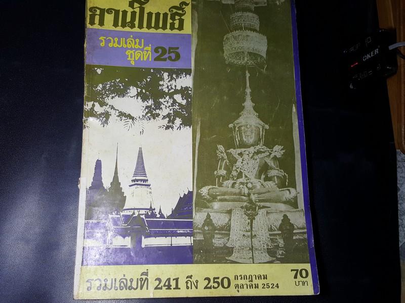 ลานโพธิ์ รวมเล่ม ชุดที่ 25 รวมเล่มที่ 241 ถึง 250 หนารวม 322 หน้า ปี 2524