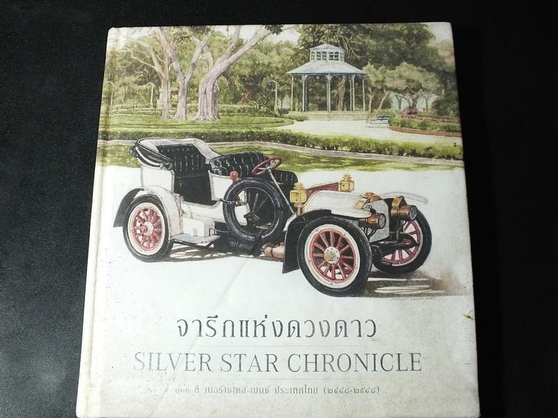 จารึกเเห่งดวงดาว 100 ปี เมอร์ เซเดส เบนซ์ ประเทศไทย 2448-2548 ปกแข็ง 132 หน้า ปี 2548