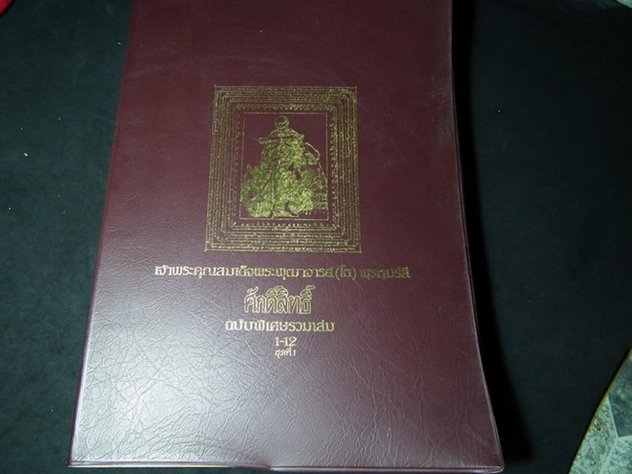 ศักดิ์สิทธิ์ ฉบับพิเศษ รวมเล่ม 1-12 ขุดที่ 1 ปี 2526