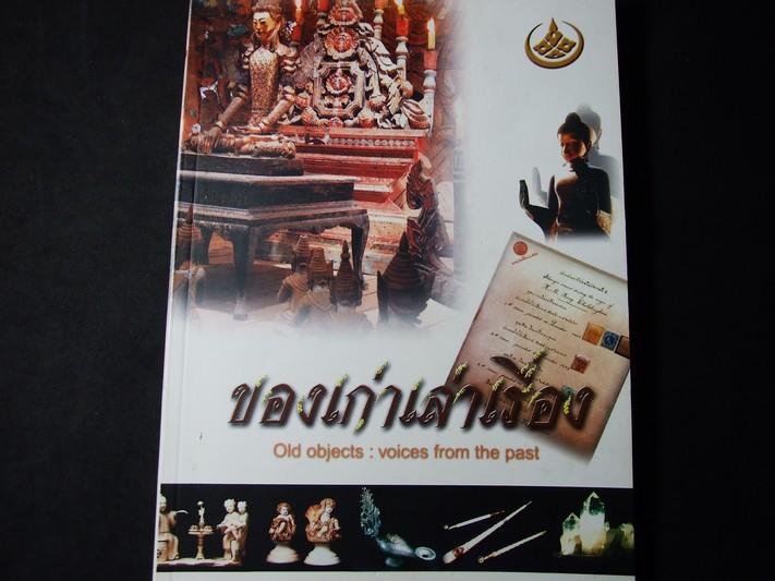 ของเก่าเล่าเรื่อง Old Object : Voice from the Past นิทรรศการพิเศษเนื่องในวันอนุรักษ์มรดกไทย หนา 151 หน้า ปี 2544
