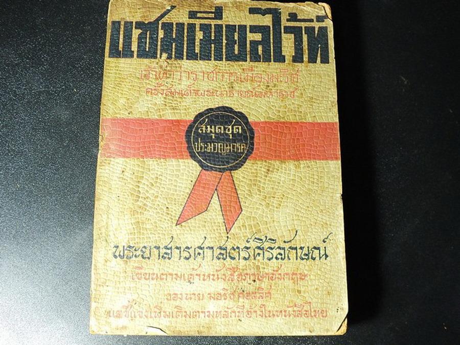 เเซมเมียลไว้ท์ เจ้าท่าว่าราชการเมืองมะริศ ครั้งสมเด็จพระนารายณ์มหาราช เเปลโดย พระยาสารศาสตร์ศิริลักษณ์ หนา 416 หน้า ปี 2481