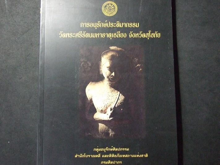 การอนุรักษ์วัดพระศรีรัตนมหาธาตุเชลียง สุโขทัย โดย กรมศิลปากร หนา 200 หน้า พิมพ์ 1000 เล่ม ปี 2540