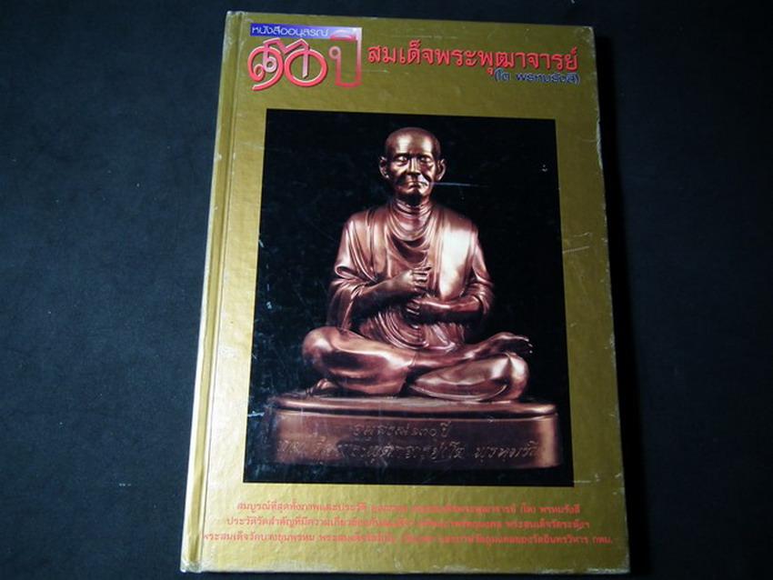 อนุสรณ์ 130 ปี สมเด็จพุฒาจารย์ โต พรหมรังสี ปกแข็งหนา 200 หน้า (ภาพสีทั้งเล่ม) ปี 2545