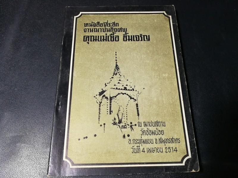 พระเครื่อง โดย เทพชู ทับทอง จัดพิมพ์เป็นอนุสรณ์ คุณเเม่เชื้อ ยิ้มเจริญ หนา 170 หน้า ปี 2514