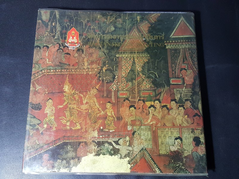 จิตรกรรมกรุงรัตนโกสินทร์ โดย คณะกรรมการจัดงานสมโภชกรุงรัตนโกสินทร์ 200 ปี ปกแข็ง 278 หน้า ปี 2525