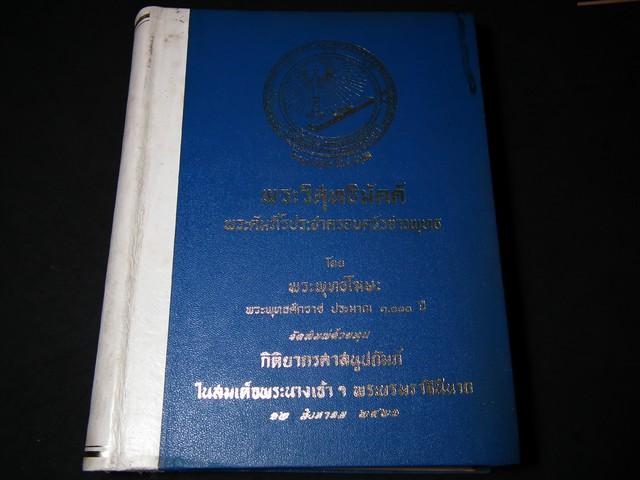 พระวิสุทธิมัคค์ โดย พระพุทธโฆษะ ฉบับแปลประกอบคำอธิบาย จัดพิมพ์ด้วยทุน กิติยากรศาสนูปถัมภ์ ในสมเด็จพระนางเจ้าฯพระบรมราชินีนาถ 12 ส.ค.2521 ปกแข็งหนา 753 หน้า