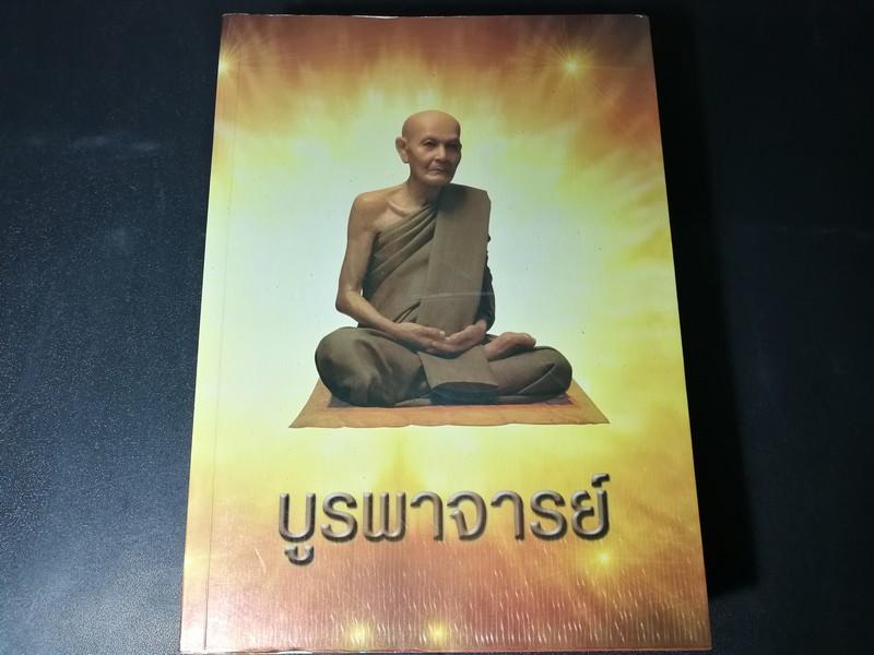 บูรพาจารย์ ท่านอาจารย์มั่น ภูริทตฺตเถร หนา 812 หน้า ปี 2549
