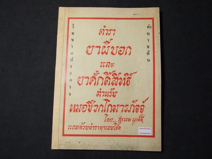 ตำรายาผีบอก และ ยาศักดิ์สิทธิ์ ตำหรับ หมอชีวกโกมารภัจจ์ หนา 94 หน้า พิมพ์ปี 2518