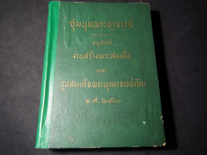 ชุมนุมพระอาจารย์ อนุสรณ์ งานสร้างพระสมเด็จ และ รูป สมเด็จพระพุฒาจารย์(โต) พ.ศ.2500 ปกแข็ง 720 หน้า พิมพ์ปี 2505