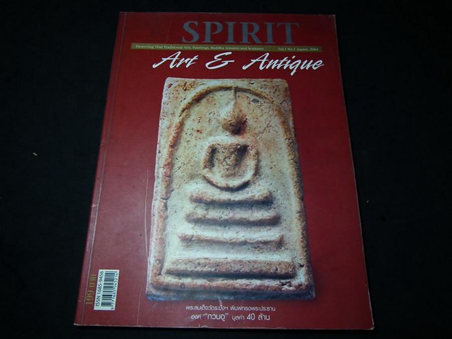 SPIRIT Art & Antique VOL.1 NO.1 เล่มเเรก