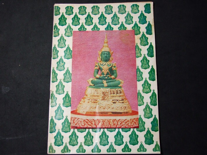 พิธีมหารัตนพุทธาภิเษก หลวงพ่อพระแก้วมรกต เหรียญหลวงพ่อแก้ว 31 ธ.ค.2517