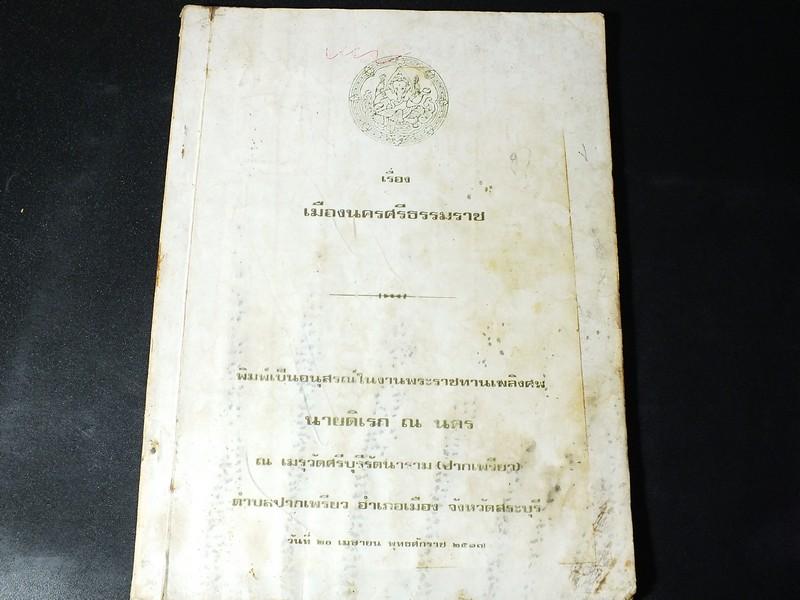 เรื่องเมืองนครศรีธรรมราช จัดพิมพ์เป็นอนุสรณ์ นายดิเรก ณ นคร หนา 136 หน้า ปี 2517