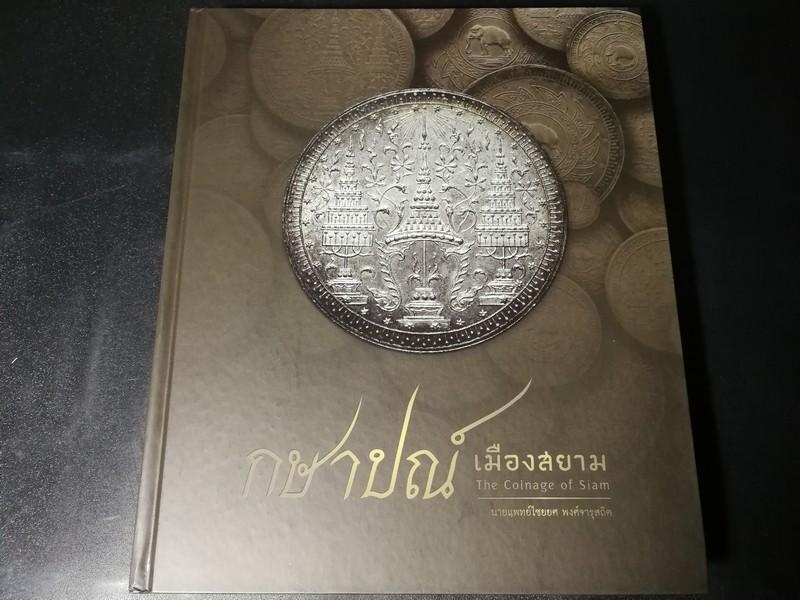 กษาปณ์เมืองสยาม the coinage of siam โดย น.พ.ไชยยศ พงศ์ จารุสถิต ปกแข็ง 352 หน้า