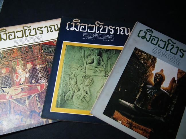 เมืองโบราณ ฉบับที่ 1-3 รวม 3 เล่ม ปี 2517-2518