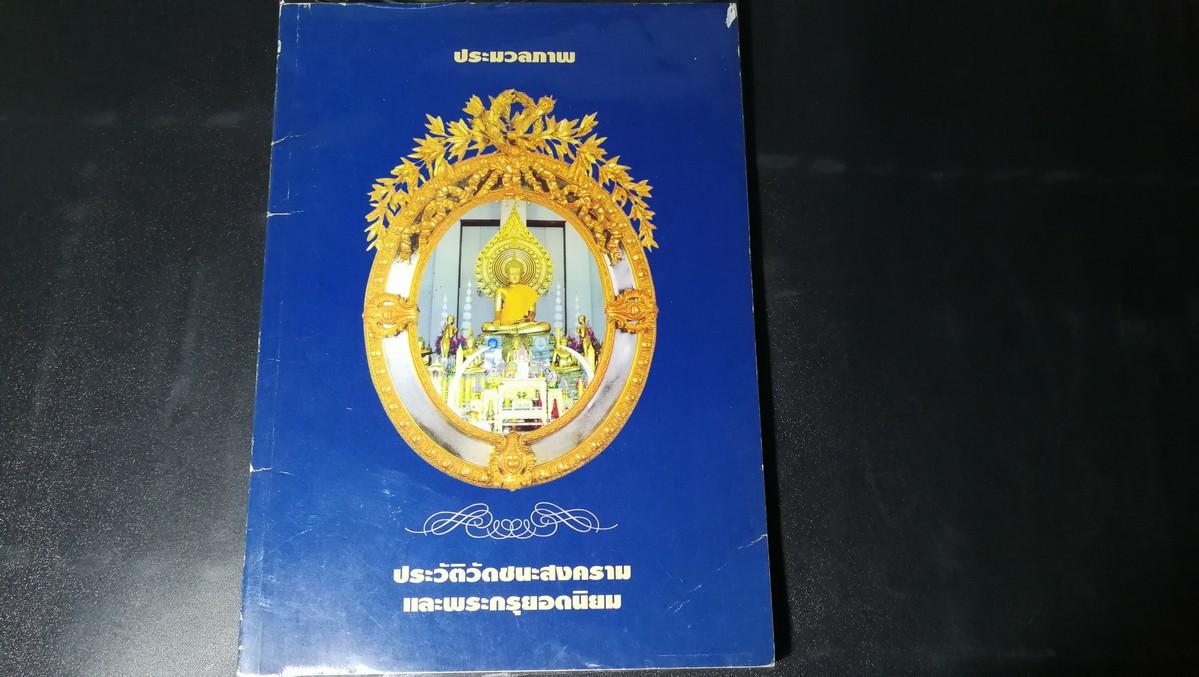 ประมวลภาพ ประวัติวัดชนะสงคราม และพระกรุยอดนิยม โดย อกนิษฐ เเก้วพรสวรรค์ หนา 136 หน้า