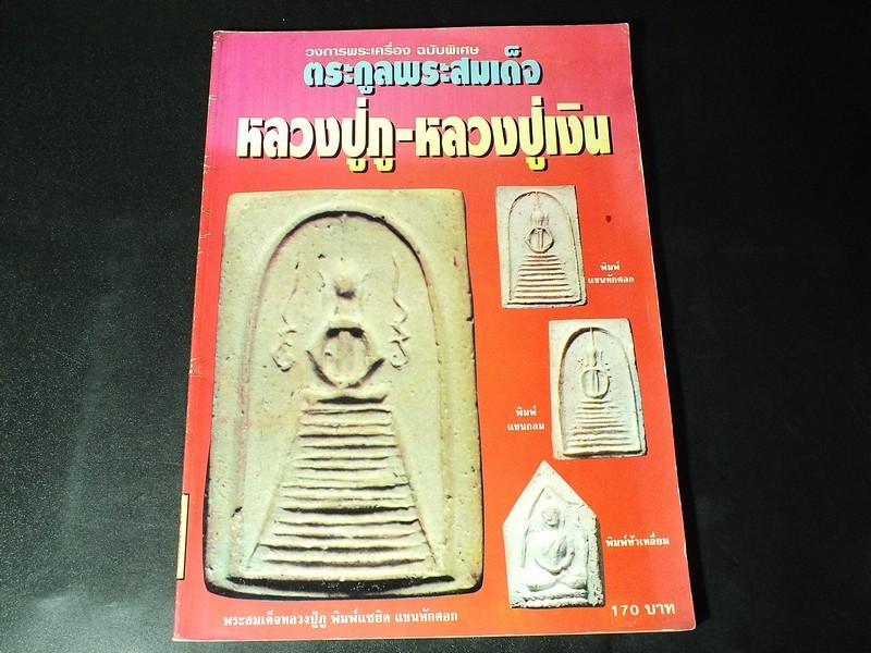 ตระกูลพระสมเด็จ หลวงปู่ภู - หลวงปู่เงิน โดย ทรงชัย กิตติพิชัย หนา 120 หน้า