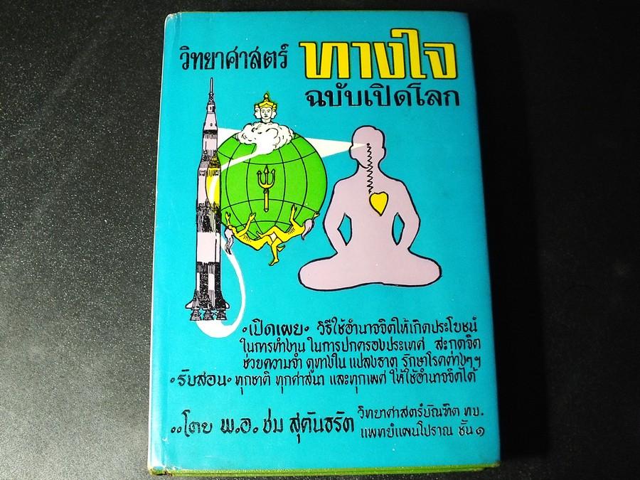วิทยาศาสตร์ทางใจ ฉบับเปิดโลก โดย พ.อ.ชม สุคันธรัต ปกแข็ง 422 หน้า ปี 2514