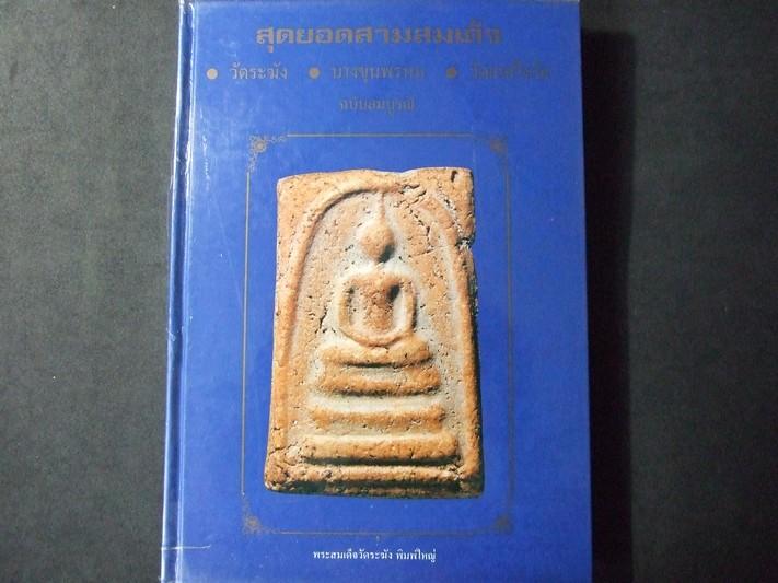 สุดยอดสามสมเด็จ โดย สมชาย บุญอาษา ปกแข็ง 224 หน้า พิมพ์ปี 2538