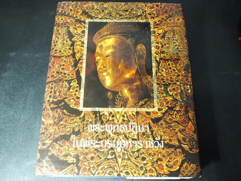 พระพุทธปฏิมาในพระบรมมหาราชวัง โดย สำนักราชเลขาธิการ ปกแข็ง ปี 2535